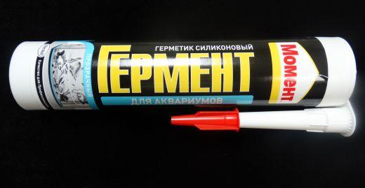 Герметик силиконовый ГЕРМЕНТ для аквариумов